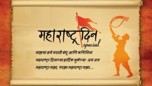Image result for happy maharashtra day wishes