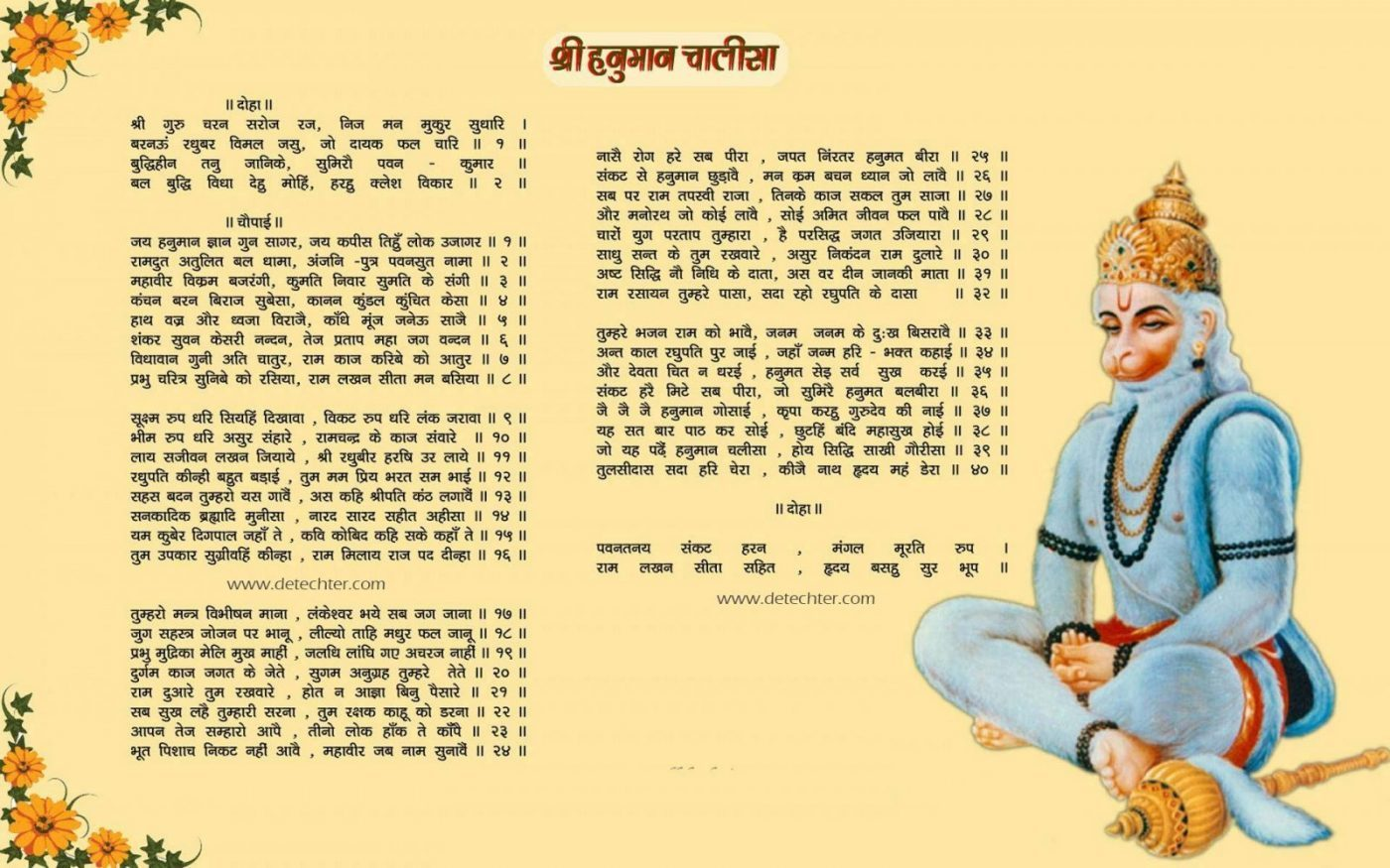 Hanuman Chalisa Meaning Lyrics in Hindi English Sanskrit