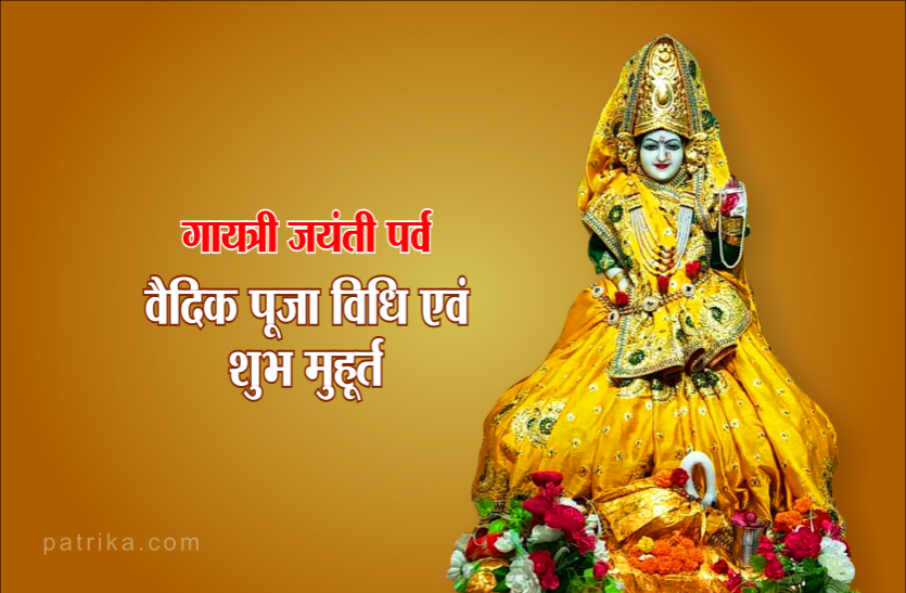 Happy Gayatri Jayanti Date Puja Timing Significance SMS Messages & Images